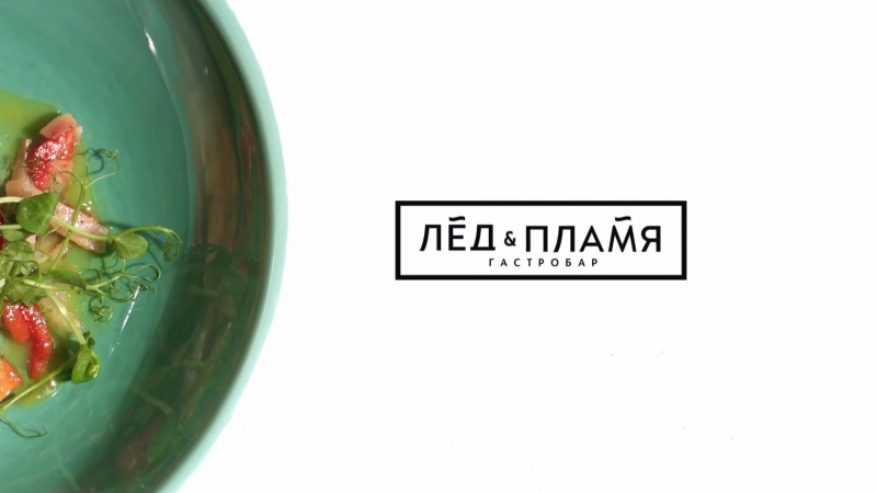 Рекламный ролик для гастробара Лед и пламя - 05.03.2018