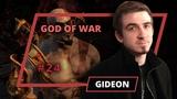 God of War - Gideon - 24 выпуск