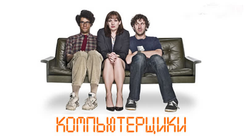 Компьютерщики (The IT Crowd)