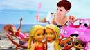 Барби и Лол Петс едут на Пляж - Видео для девочек.