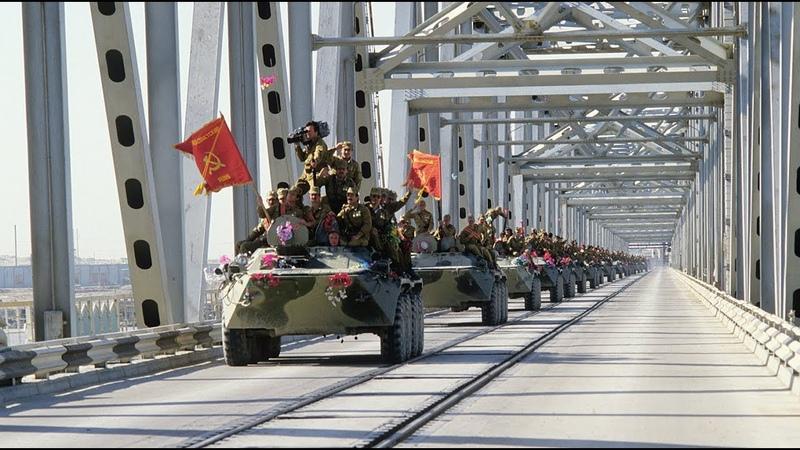 Герои не объявленной войны. Афганистан