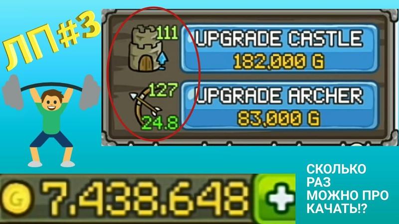 ПОТРАТИЛ 7.500.000 МОНЕТ!! - Grow Castle