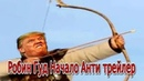Робин Гуд: Начало — Русский Анти трейлер 2018 ( Путин Трамп видео подборка приколов прикол )