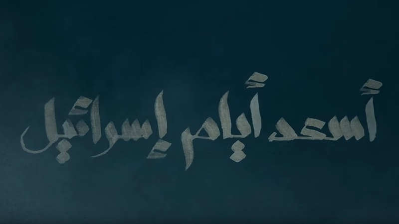 ورا الستارة   الحلقة الثانية .. أسعد أيام إسر1575
