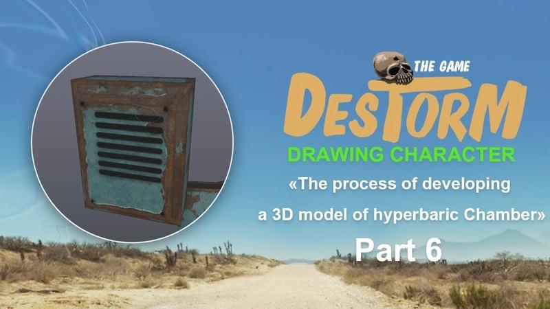 Процесс разработки 3D модели Барокамера Часть 6