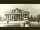 Владимир Высоцкий в Усть-Каменогорске концерт 1970 год