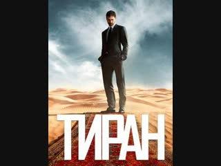 Тиран  русские фильмы, мелодрамы. супер! классный жизненный фильм!