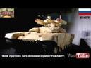 Armored Warfare Фан группа Без Башни Придставляет: БМПТ