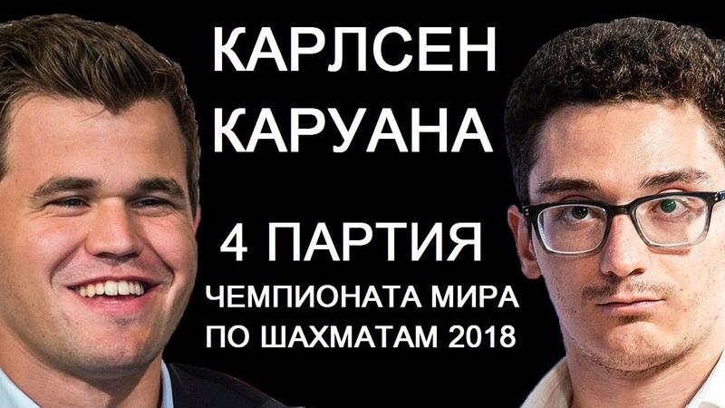 Шахматы. Каруана - Карлсен: Чемпионат Мира по шахматам 2018 [4 партия]