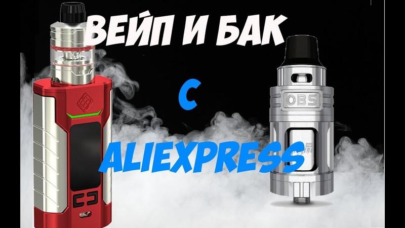 Вейп WISMEC FJ200 и танк испаритель OBS Engine RTA с aliexpress. Бросаю курить, начинаю парить.