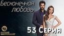 Бесконечная Любовь Kara Sevda 53 Серия. Дубляж HD1080