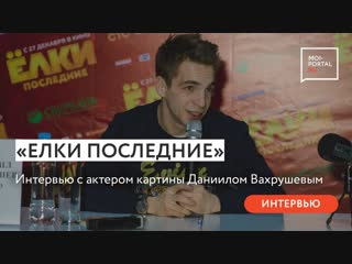 Даниил Вахрушев представил «Ёлки последние» в тюменском «Киномаксе»