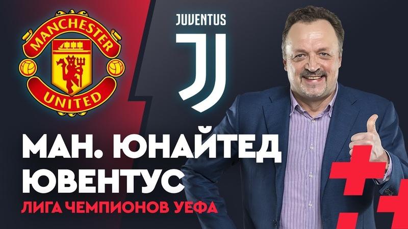 Манчестер Юнайтед - Ювентус. Прогноз Виктора Гусева