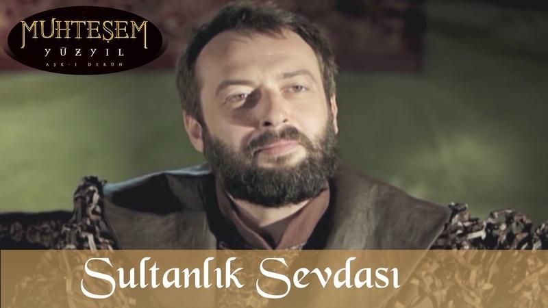 İbrahim Paşanın Sultanlık Sevdası - Muhteşem Yüzyıl 67.Bölüm