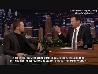 Armie hammer shaves his head backstage before his interview with jimmy [rus sub]