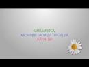 Барлык кыздар коруи тиис (240p).mp4