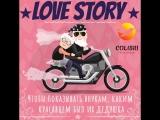 Love story в Колибри