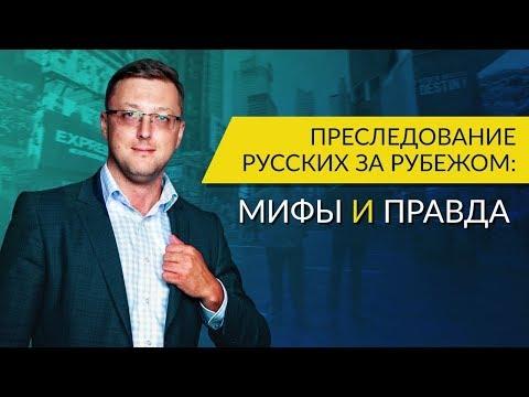 Преследование русских за рубежом: мифы и правда 18