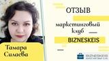 Отзыв Тамары Силаевой о пассивном доходе и выводе денег в клубе Бизнескейс