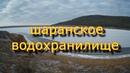 ПЕРВЫЙ ЛЁД 16 11 18 Шаранское водохранилище