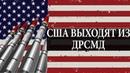 США выходят из Договора ДРСМД Последние новости