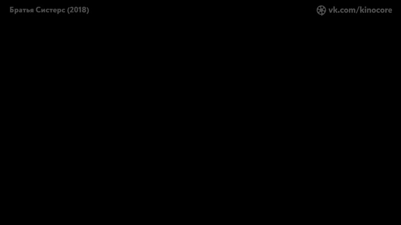 Премьера в HD звук TS Б р а т ь я С и с т е р с 2 0 1 8