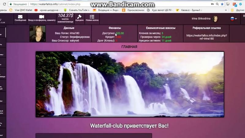 Заработок в интернете без приглашений WATERFALL CLUB КАК РАБОТАЕТ ПРОГРАММА АУКЦИОН