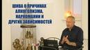 ШИВА О ПРИЧИНАХ АЛКОГОЛИЗМА, НАРКОМАНИИ И ДРУГИХ ЗАВИСИМОСТЕЙ (фрагмент лекции)