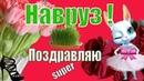 Поздравления с Навруз Байрам🌸Праздник Новруз Байрам🌸видео поздравляю Novruz Bayrami
