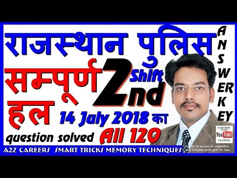 Rajasthan Police 14 july 2018 Evening shift सम्पूर्ण answer key Solved Paper 2nd shift