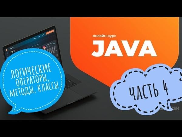 4. Java Логические операторы, методы, классы. JavaRush учим Java вместе!