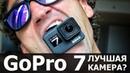 GoPro Hero 7 Лучшая Камера ПОЛНЫЙ ОБЗОР Кейси Найстат