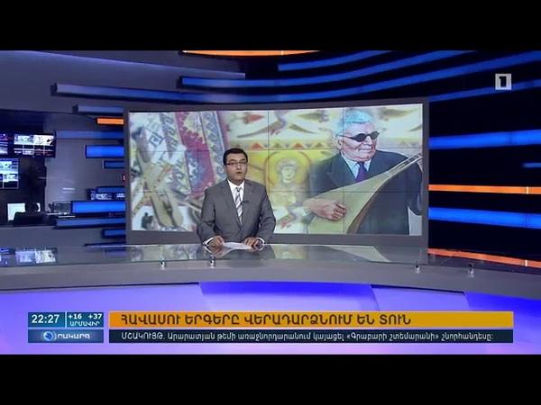 Открытие памятника Гусана Аваси Эдгар Арамян