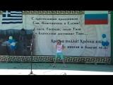 София на празднике греков 3.06.18