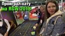 20000 на матч ГЕРМАНИЯ ШВЕЦИЯ Проиграл хату в рулетку на игорной выставке RGW 2018