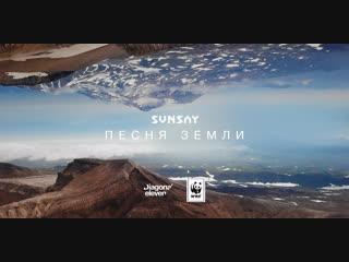 SunSay — Песня Земли | ПРЕМЬЕРА ВИДЕО |