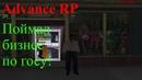 Advance Rp Red 2 | Поймал бизнес по госу, магазин одежды!
