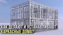 Как делают и собирают каркасы для дома Наше производство ЛСТК в Москве