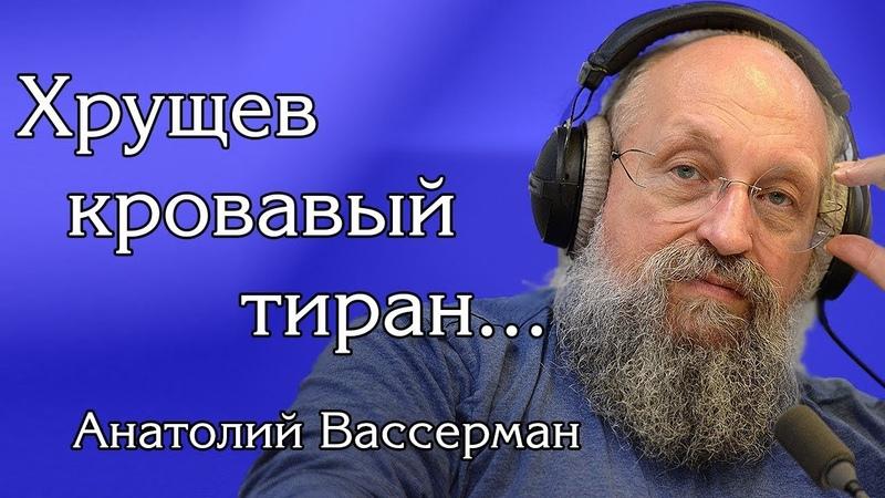 Анатолий Вассерман - Хpyщeв кpoвaвый тиpaн... (archive)