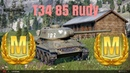WoTBlitz: Т-34-85 Rudy Pay to Win 2