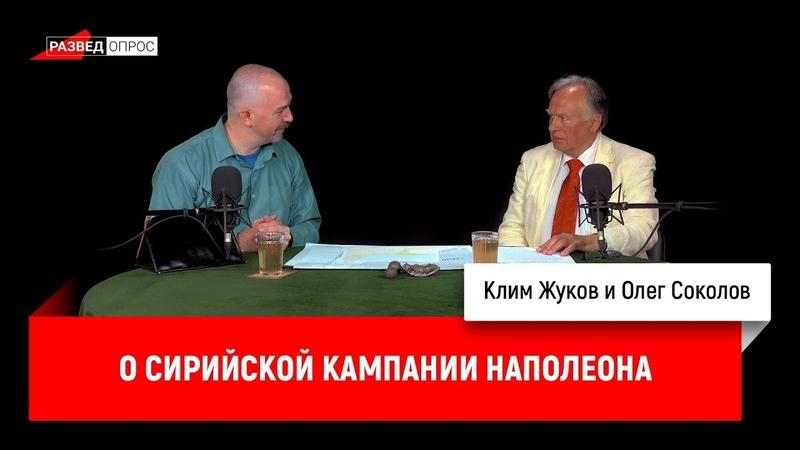 Олег Соколов о сирийской кампании Наполеона