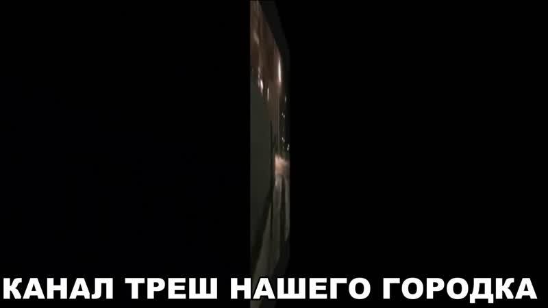 ТРЕШ НАШЕГО ГОРОДКА ч.1