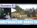 Hack News - Американские новости (Выпуск 87)