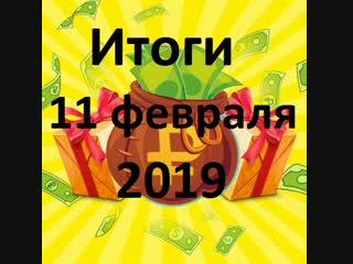 11 февраля 2019 (500 руб) Конкурс на_45886. Победитель - Александр Вахрушев