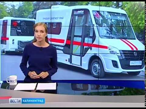 Два новых передвижных лечебно диагностических комплекса представили в Калининграде