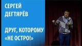 Сергей Дегтярёв про коктейли в Бургер Кинге и людей которым