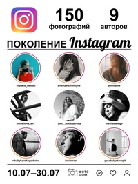 На открытии выставки «Поколение Instagram» сегодня играет wicked