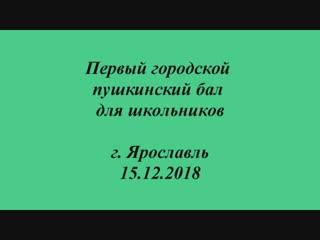 Пушкинский бал 2018