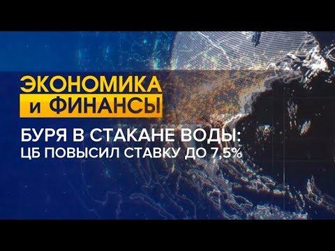 Буря в стакане воды: ЦБ повысил ставку до 7,5%. Правительство целенаправленно уничтожает экономику РФ.