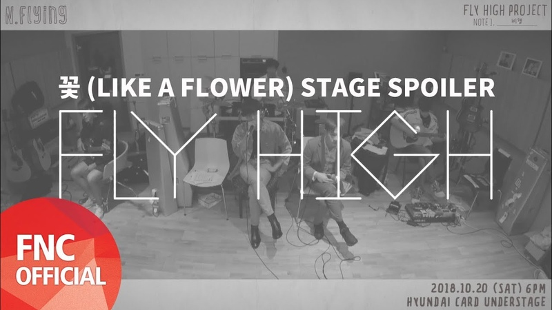 N.Flying FLY HIGH PROJECT NOTE1. 비행 - '꽃 (Like a Flower)' Stage Spoiler
